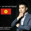 Куба Эрмеков, 26, г.Ак-Шыйрак