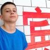 Петя, 19, г.Кузнецовск